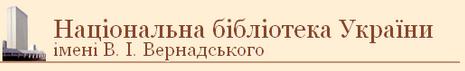 Національна бібліотека України імені Вернадського